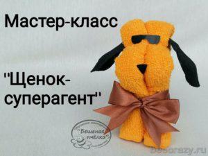 """Мастер-класс """"Щенок-суперагент"""""""