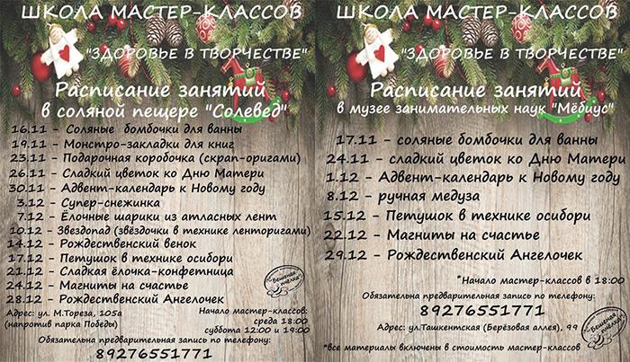 Мастер-классы в декабре